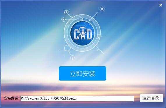 CADReader(CAD快速看图) v5.11.1.66 中文版