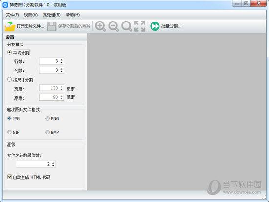 神奇图片分割软件 V1.0.0.220 试用版
