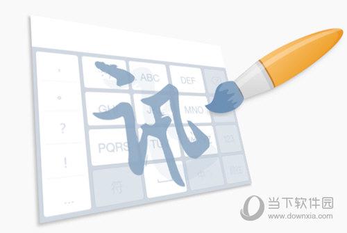 讯飞语音输入法PC版 V2.1.1712 正式最新版