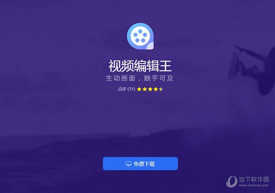 Apowersoft视频编辑王 V1.6.0.22 官方最新版