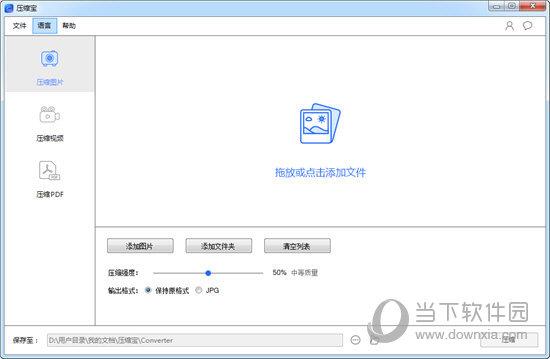 压缩宝 V1.1.4.4 官方版