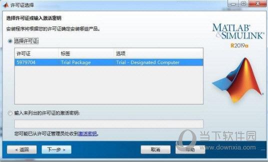 Matlab2019a激活文件 32/64位 最新免费版