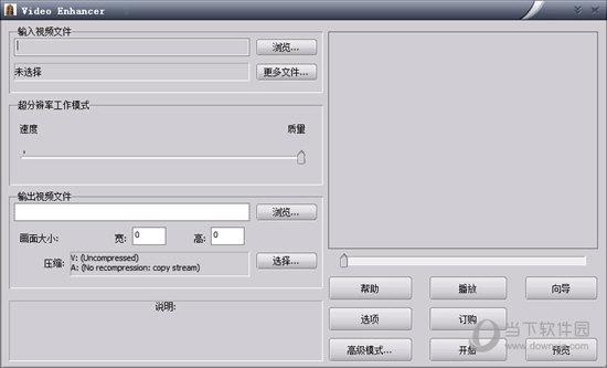 Video Enhancer马赛克去除工具 V2.1 中文免费版