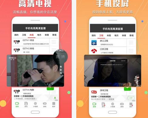 手机电视高清直播PC客户端 V7.2.4 官方正版