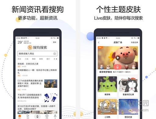 搜狗搜索电脑版 V7.5.0.1 PC免费版