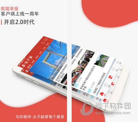 南国早报空中课堂平台登录 V2.3.3 官方PC版