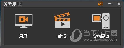 剪辑师破解版 V1.7.0.807 免注册版
