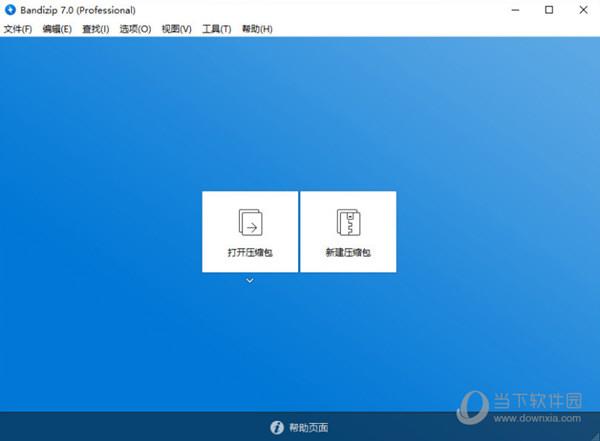 Bandizip企业版 V7.09 中文免费版