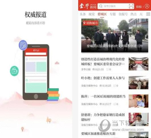 金华新闻电脑版 V4.1.2 官方