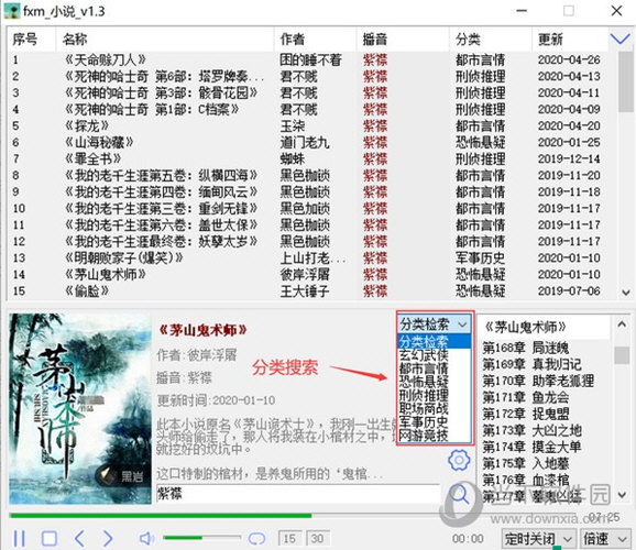 fxm小说 V1.5 免费版