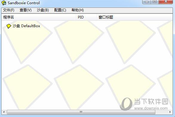 沙盘Sandboxie破解版 V5.30 免费版