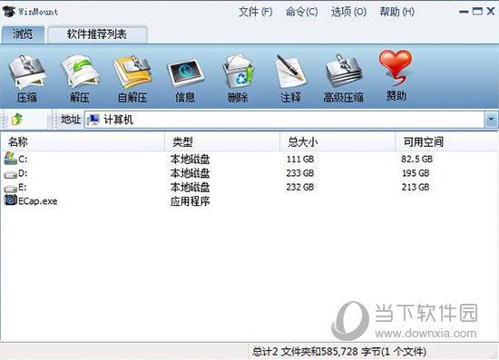 WinMount(压缩解压虚拟光驱工具) V3.4.1020 官方版