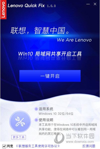 Win10局域网共享开启工具 V1.0.0 绿色免费版