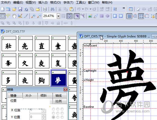 FontCreator中文破解版 V13.0 汉化免费版