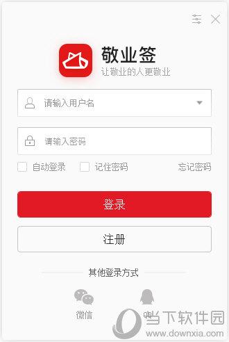 敬业签免登录版 V2.6 免费版