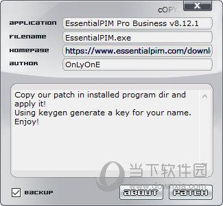EssentialPIM注册码补丁 V1.0 最新免费版