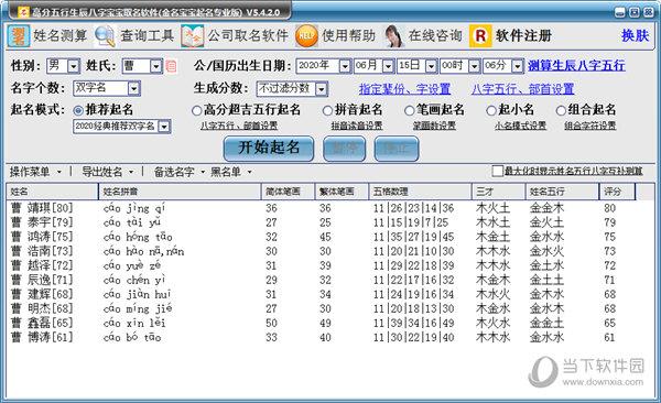 高分五行生辰八字宝宝取名软件 V5.4.2.0 绿色免费版