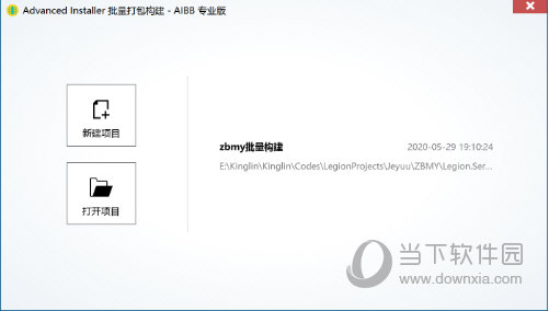 AIBB(Advanced Installer批量打包构建) V1.0 专业版