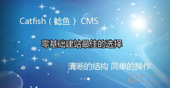 Catfish鲶鱼CMS系统 V4.9.81 官方免费版