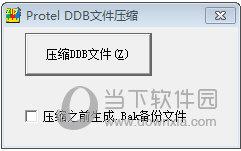Protel DDB文件压缩工具 V1.0 绿色免费版