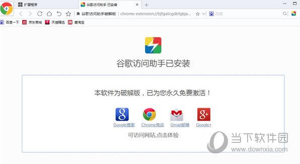 谷歌访问助手360版破解版 V2.3.0 免费激活版