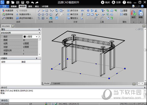 迅捷CAD看图破解版 V3.5.0