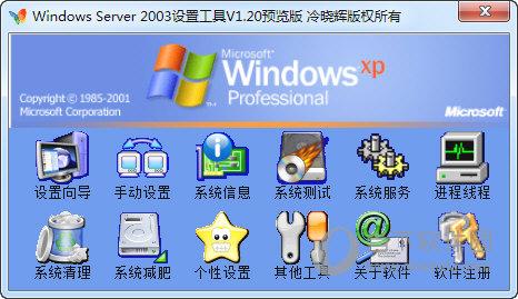 Windows Server 2003设置工具 V1.20 绿色免费版