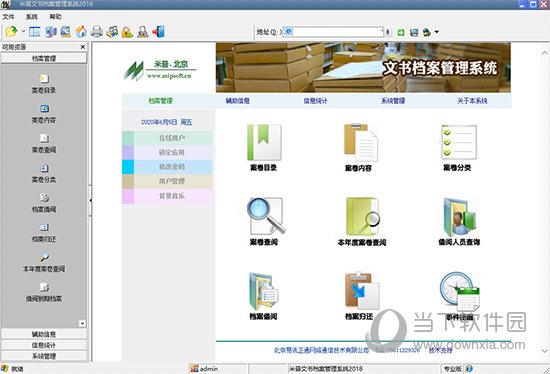 米普文档借阅管理系统 V2018 绿色版