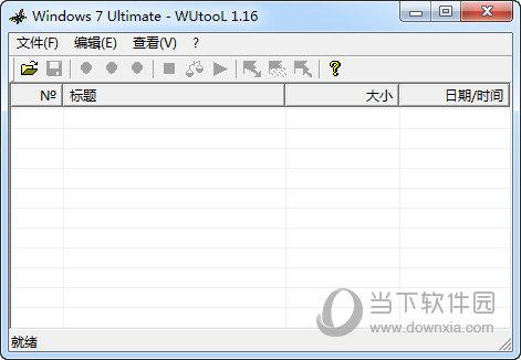 Wintool(Windows系统补丁自动保存工具) V1.16 绿色版