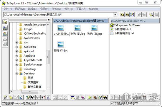 2xExplorer MFC(多窗口资源管理器) V1.4.1.12 绿色版