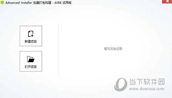 AIBB Advanced Installer(批量打包构建软件) V1.0.0 官方版