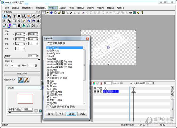 动画兵工厂 V1.0 官方版