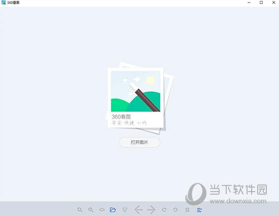 360看图 V1.0.1.1050 官方版