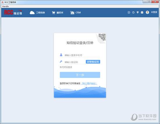 RCC工程招采PC端 V4.0.3 官方版