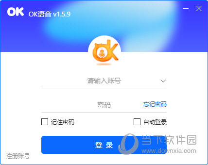 OK语音 V1.5.9 官方版