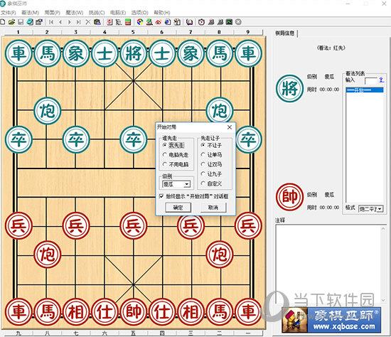 象棋巫师 V5.53 绿色版