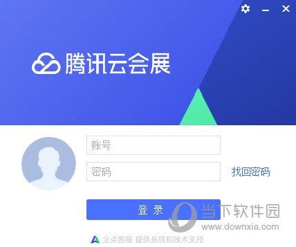 腾讯云会展 V1.0 官方版