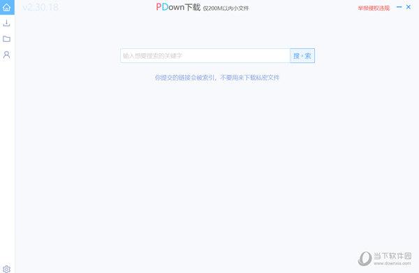 PDown下载器2020 V2.30.18 绿色