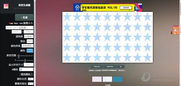 Background Generator(炫彩背景生成器) V1.0.0 官方版