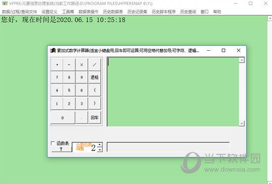 VFPRE元素信息处理系统