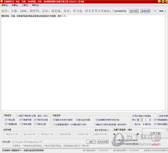 载图助手 V23.0.1.1 免费版