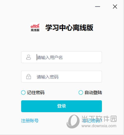 中公网校离线版 V2.0.2 官方版