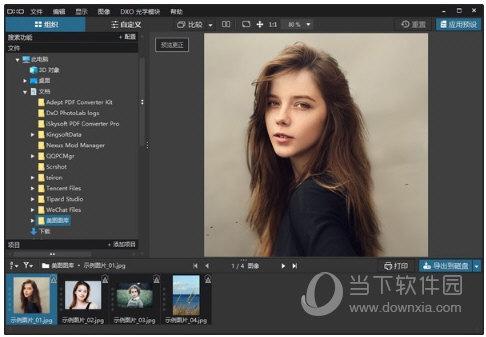 DxO PhotoLab中文破解版 V3.3 免费版