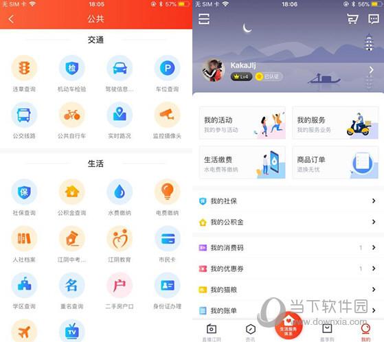 最江阴 V2.2.2 最新PC版