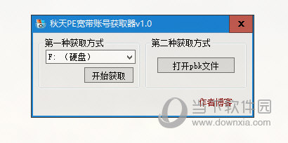 秋天PE宽带账号获取器 V1.0 绿色免费版