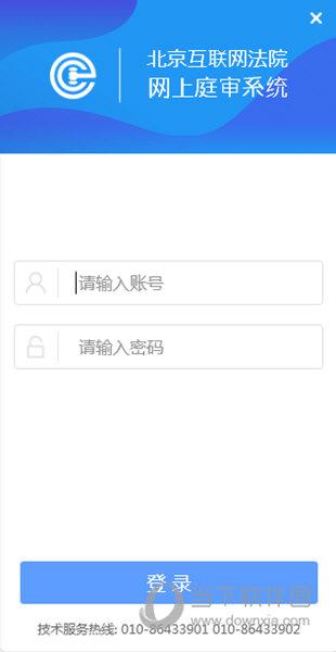 北京互联网法院网上庭审系统当事人端 V1.2.3 官方版
