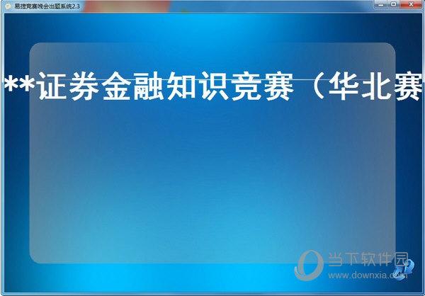 易捷竞赛晚会出题系统 V2.3 官方版