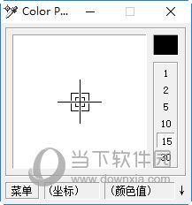 ColorPicker(电脑屏幕取色器) V1.1 绿色版