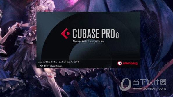 Cubase8激活码生成器 32/64位 最新免费版