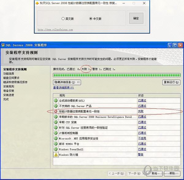 秋天Sql Server 2008性能计数器修复工具 V1.0 绿色免费版